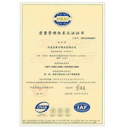 9001质量体系认证